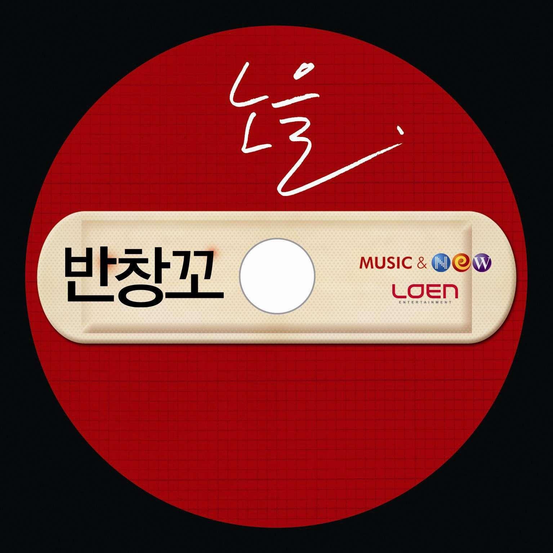 [Single] NoeL - Banchangkko